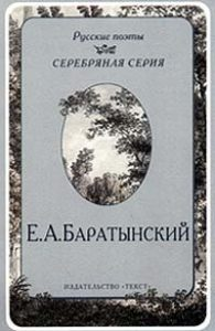 Баратынский стихи